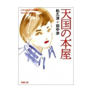天国の本屋 電子書籍版 / 松久淳/田中渉