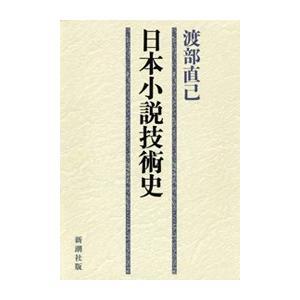 日本小説技術史 電子書籍版 / 渡部直己|ebookjapan