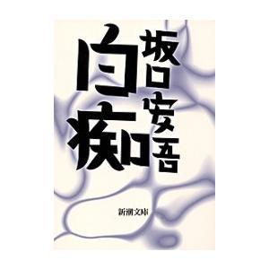 白痴 電子書籍版 / 坂口安吾