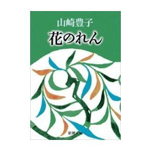 花のれん(新潮文庫) 電子書籍版 / 山崎豊子|ebookjapan