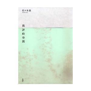 【初回50%OFFクーポン】批評時空間 電子書籍版 / 佐々木敦|ebookjapan