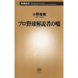 【初回50%OFFクーポン】プロ野球解説者の嘘(新潮新書) 電子書籍版 / 小野俊哉 ebookjapan