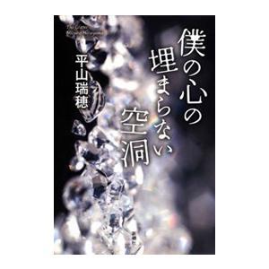 僕の心の埋まらない空洞 電子書籍版 / 平山瑞穂|ebookjapan