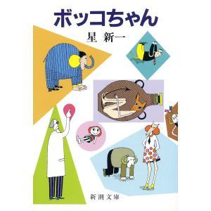 ボッコちゃん 電子書籍版 / 星新一
