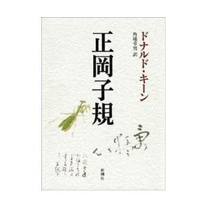正岡子規 電子書籍版 / ドナルド・キーン/角地幸男/訳|ebookjapan