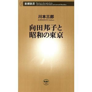 向田邦子と昭和の東京(新潮新書) 電子書籍版 / 川本三郎|ebookjapan