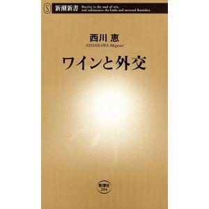 ワインと外交(新潮新書) 電子書籍版 / 西川恵 ebookjapan