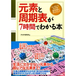 元素と周期表が7時間でわかる本 電子書籍版 / 編:PHP研究所|ebookjapan