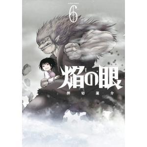 焔の眼 (6) 電子書籍版 / 押切蓮介|ebookjapan