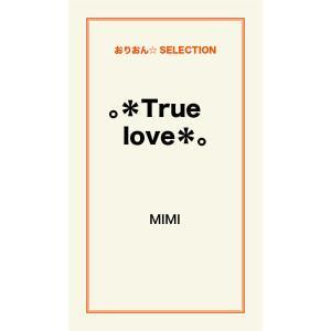 。*True love*。 電子書籍版 / MIMI|ebookjapan
