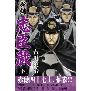 新編 忠臣蔵 下 電子書籍版 / 吉川英治