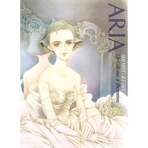 清水玲子画集 ARIA 電子書籍版 / 清水玲子|ebookjapan