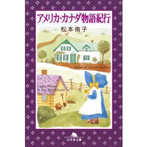 アメリカ・カナダ物語紀行 電子書籍版 / 著:松本侑子|ebookjapan