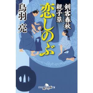 剣客春秋親子草 恋しのぶ 電子書籍版 / 著:鳥羽亮|ebookjapan