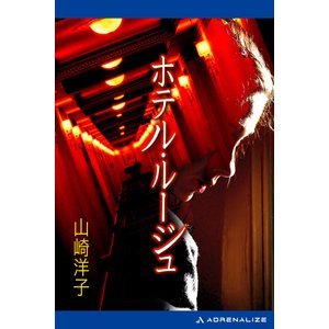 【初回50%OFFクーポン】ホテル・ルージュ 電子書籍版 / 著:山崎洋子 ebookjapan