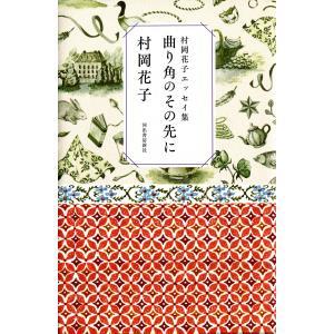 村岡花子エッセイ集 曲り角のその先に 電子書籍版 / 村岡花子