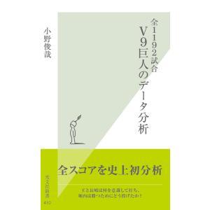 【初回50%OFFクーポン】全1192試合 V9巨人のデータ分析 電子書籍版 / 小野俊哉 ebookjapan