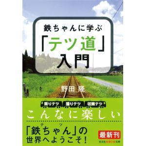 【初回50%OFFクーポン】鉄ちゃんに学ぶ「テツ道」入門 電子書籍版 / 野田 隆|ebookjapan