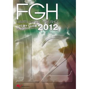 ファミ通ゲーム白書2012 電子書籍版 / 編集:エンターブレイングローバルマーケティング局|ebookjapan