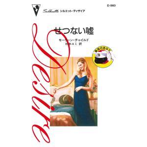 せつない嘘 【最高のあなた】 電子書籍版 / モーリーン・チャイルド 翻訳:杉本ユミ|ebookjapan