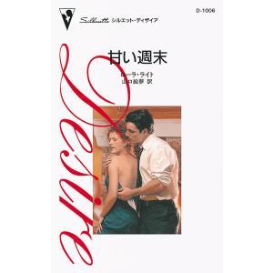 甘い週末 電子書籍版 / ローラ・ライト 翻訳:山口絵夢 ebookjapan