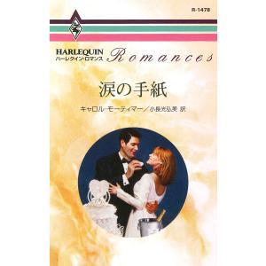 涙の手紙 電子書籍版 / キャロル・モーティマー 翻訳:小長光弘美|ebookjapan