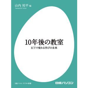 【初回50%OFFクーポン】10年後の教室 電子書籍版 / 著:山内祐平|ebookjapan