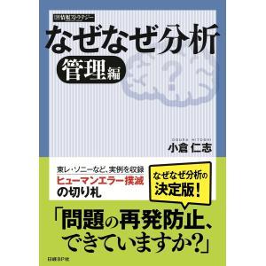なぜなぜ分析 管理編(日経BP Next ICT選書) 電子書籍版 / 著:小倉仁志|ebookjapan