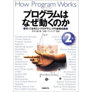 プログラムはなぜ動くのか 第2版 知っておきたいプログラミングの基礎知識 電子書籍版 / 著:矢沢久...