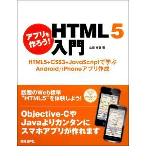 アプリを作ろう!HTML5入門 HTML5+CSS3+JavaScriptで学ぶAndroid/iP...