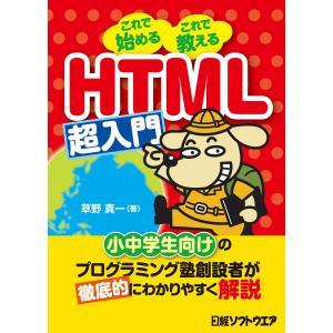 HTML超入門(日経BP Next ICT選書) 電子書籍版 / 著:草野真一 ebookjapan