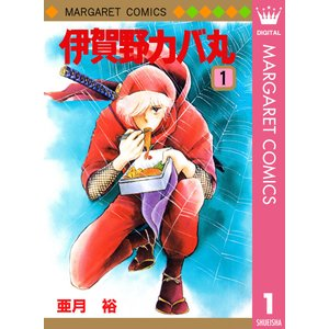 伊賀野カバ丸 (1) 電子書籍版 / 亜月裕 ebookjapan