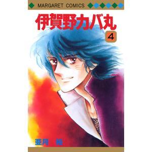 伊賀野カバ丸 (4) 電子書籍版 / 亜月裕 ebookjapan