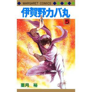 伊賀野カバ丸 (5) 電子書籍版 / 亜月裕 ebookjapan