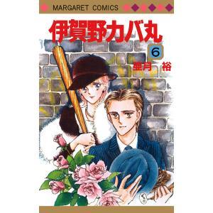 伊賀野カバ丸 (6) 電子書籍版 / 亜月裕 ebookjapan