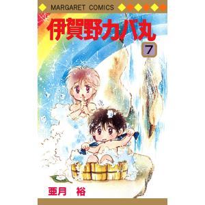 伊賀野カバ丸 (7) 電子書籍版 / 亜月裕 ebookjapan