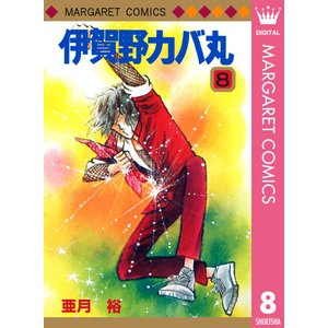 伊賀野カバ丸 (8) 電子書籍版 / 亜月裕 ebookjapan