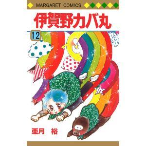伊賀野カバ丸 (12) 電子書籍版 / 亜月裕 ebookjapan