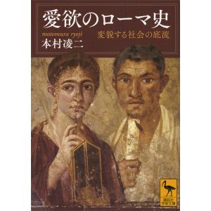 愛欲のローマ史 変貌する社会の底流 電子書籍版 / 本村凌二|ebookjapan