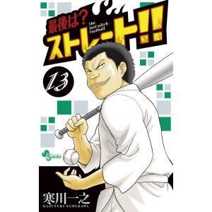 【初回50%OFFクーポン】最後は?ストレート!! (13) 電子書籍版 / 寒川一之 ebookjapan