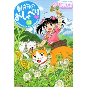 動物のおしゃべり (12) 電子書籍版 / 神仙寺瑛|ebookjapan