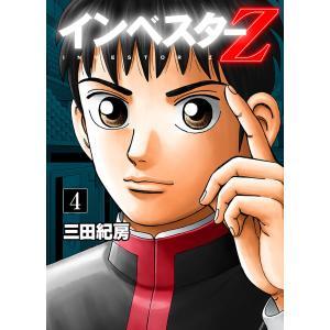 インベスターZ (4) 電子書籍版 / 三田紀房