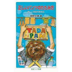 正しいパンツのたたみ方 電子書籍版 / 南野忠晴著