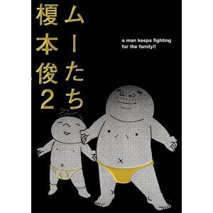 ムーたち (2) 電子書籍版 / 榎本俊二|ebookjapan