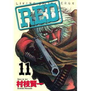 RED (11) 電子書籍版 / 村枝賢一 ebookjapan