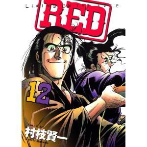 RED (12) 電子書籍版 / 村枝賢一 ebookjapan