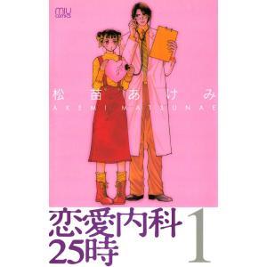 恋愛内科25時 (1) 電子書籍版 / 松苗あけみ|ebookjapan