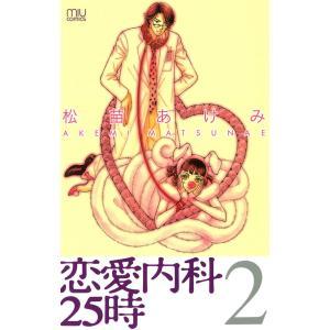 恋愛内科25時 (2) 電子書籍版 / 松苗あけみ|ebookjapan