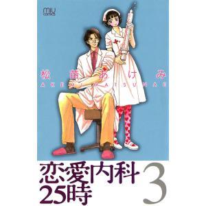 恋愛内科25時 (3) 電子書籍版 / 松苗あけみ|ebookjapan