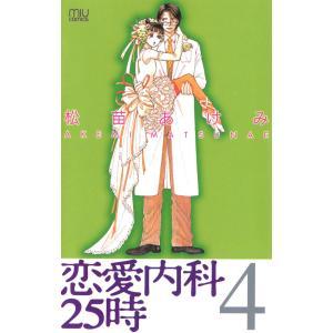 恋愛内科25時 (4) 電子書籍版 / 松苗あけみ|ebookjapan
